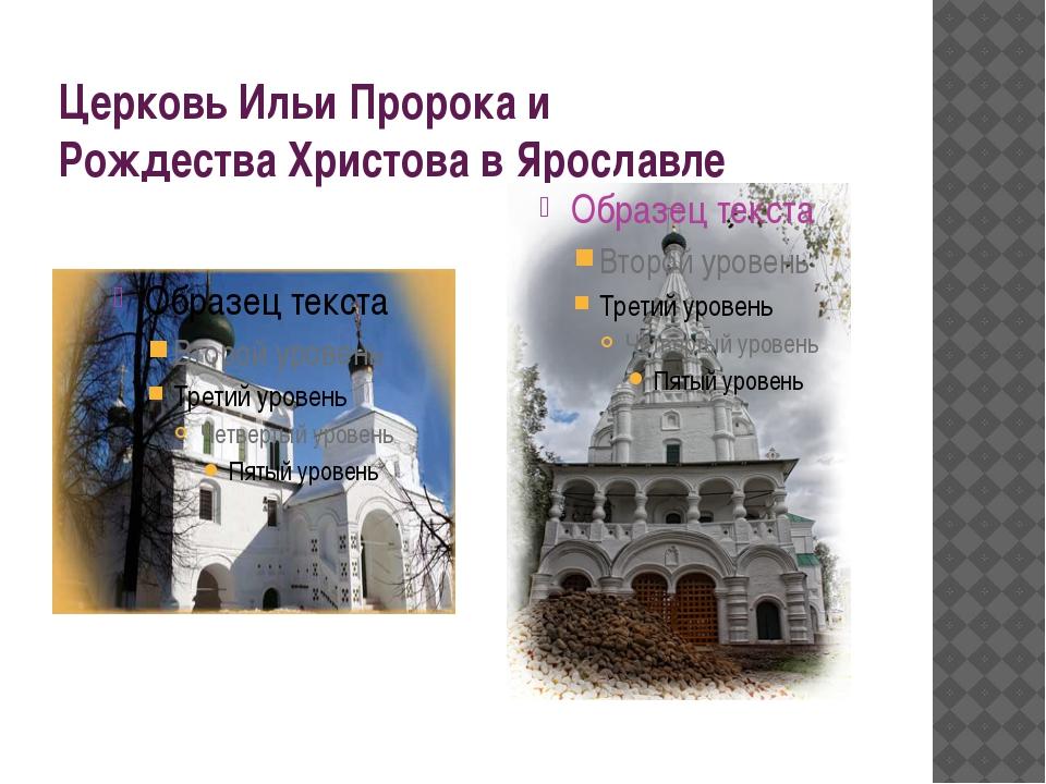 Церковь Ильи Пророка и Рождества Христова в Ярославле
