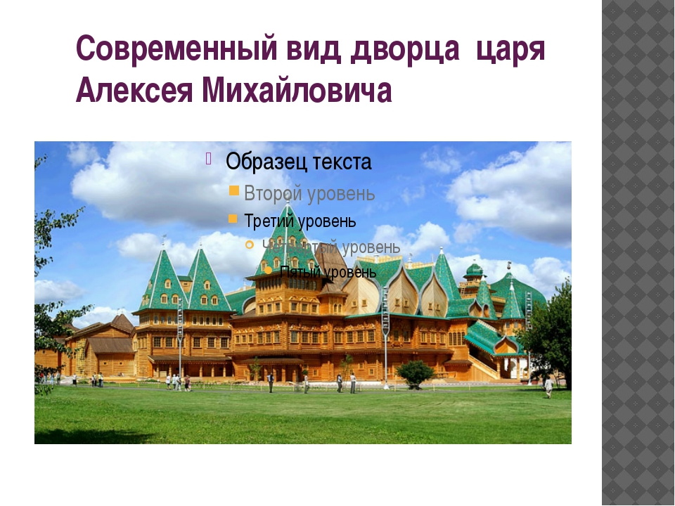 Современный вид дворца царя Алексея Михайловича