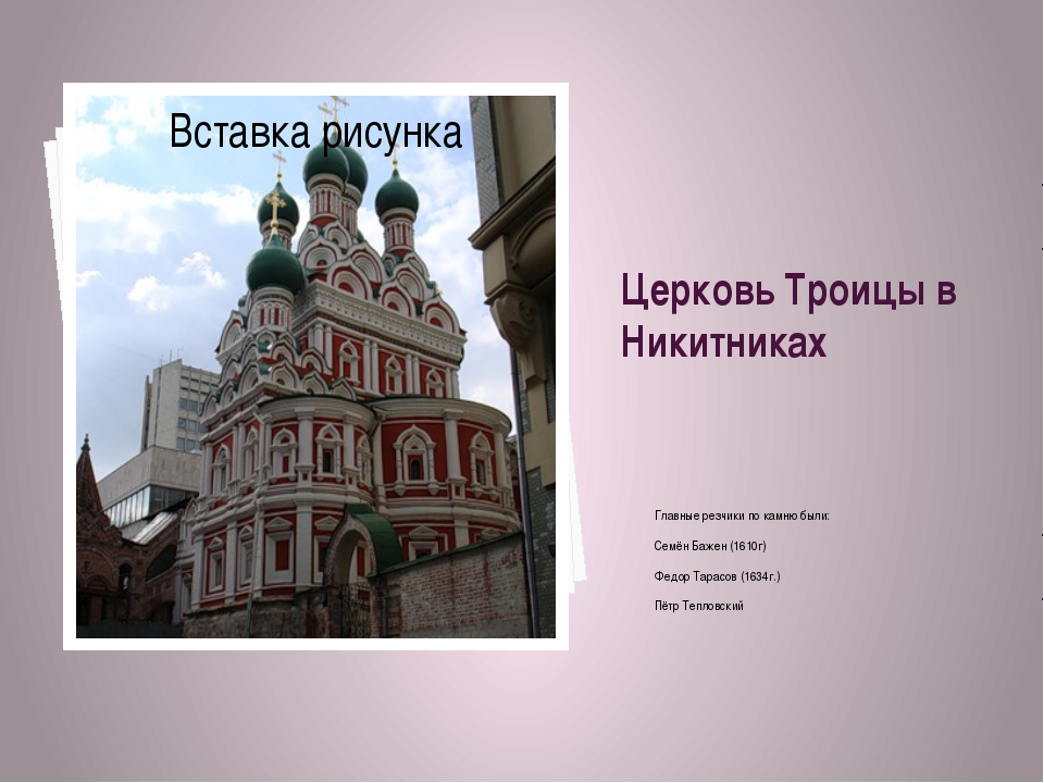 Церковь Троицы в Никитниках Главные резчики по камню были: Семён Бажен (1610г...