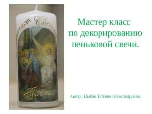 Мастер класс по декорированию пеньковой свечи. Автор : Цыбак Татьяна Александ