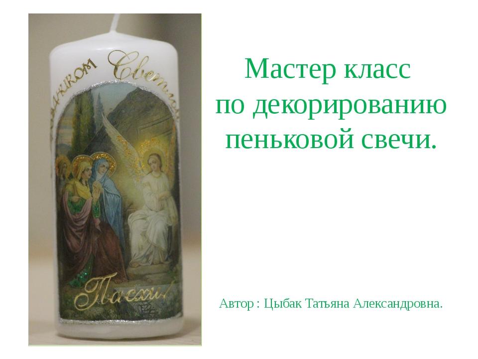 Мастер класс по декорированию пеньковой свечи. Автор : Цыбак Татьяна Александ...
