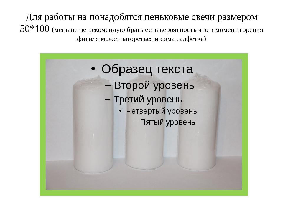Для работы на понадобятся пеньковые свечи размером 50*100 (меньше не рекоменд...
