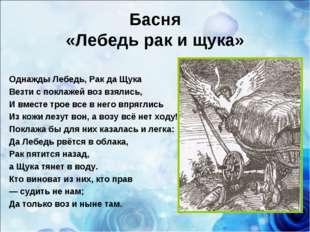 Басня «Лебедь рак и щука» Однажды Лебедь, Рак да Щука Везти с поклажей воз вз