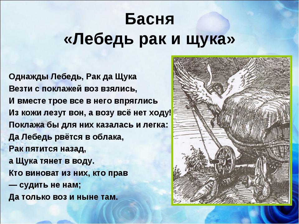 Басня «Лебедь рак и щука» Однажды Лебедь, Рак да Щука Везти с поклажей воз вз...