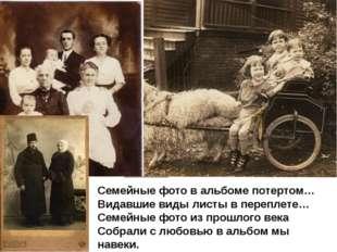 Семейные фото в альбоме потертом… Видавшие виды листы в переплете… Семейные ф