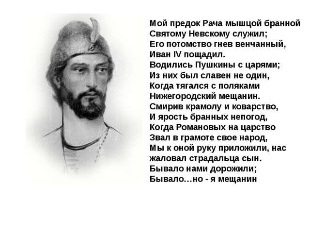 Мой предок Рача мышцой бранной Святому Невскому служил; Его потомство гнев ве...