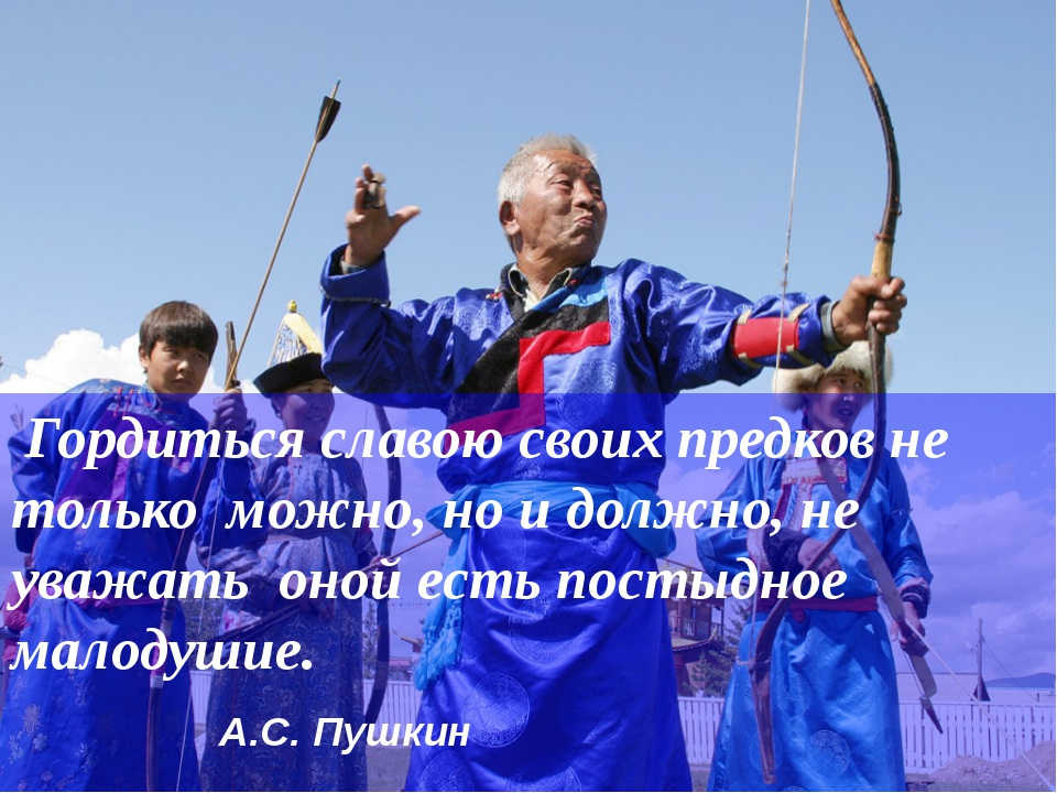 Гордиться славою своих предков не только можно, но и должно, не уважать оной...