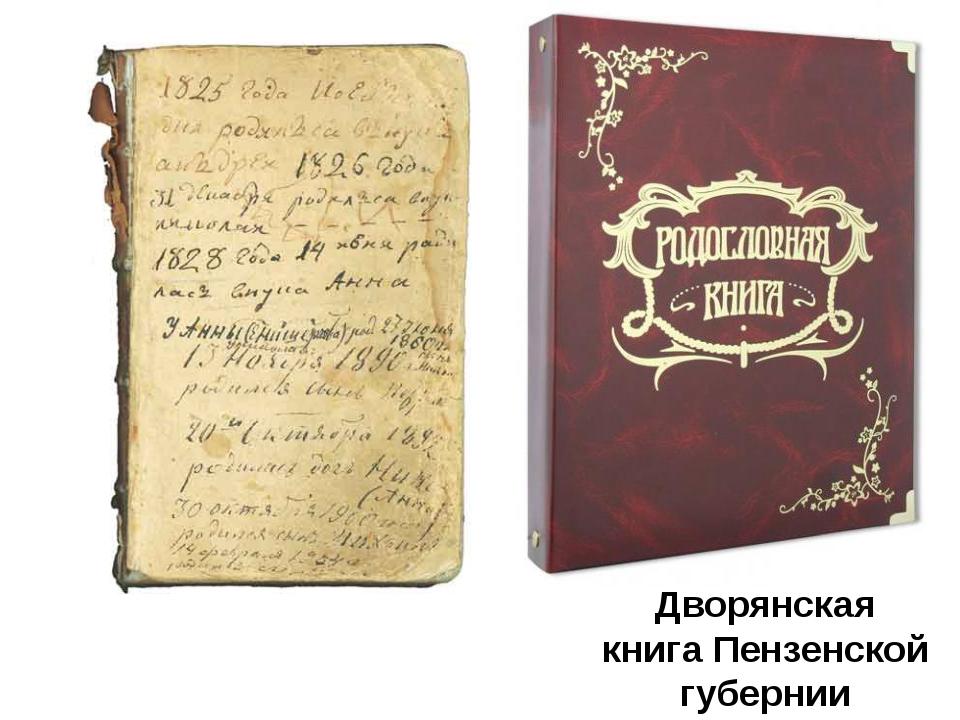 Дворянская книга Пензенской губернии