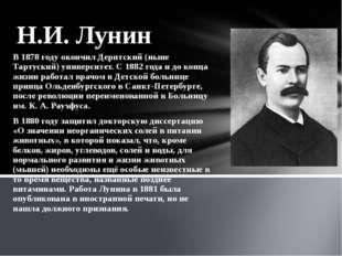 В 1878 году окончил Дерптский (ныне Тартуский) университет. С 1882 года и до