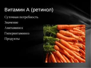 Суточная потребность Значение Авитаминоз Гипервитаминоз Продукты Витамин А (р