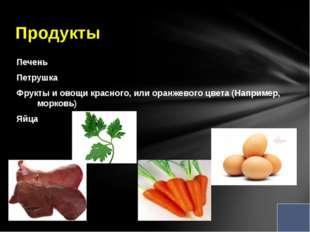 Печень Петрушка Фрукты и овощи красного, или оранжевого цвета (Например, морк