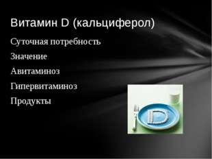 Суточная потребность Значение Авитаминоз Гипервитаминоз Продукты Витамин D (к