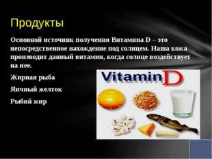Основной источник получения Витамина D – это непосредственное нахождение под