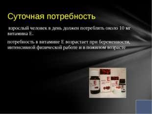 взрослый человек вдень должен потреблять около 10мг витаминаЕ. потребнос