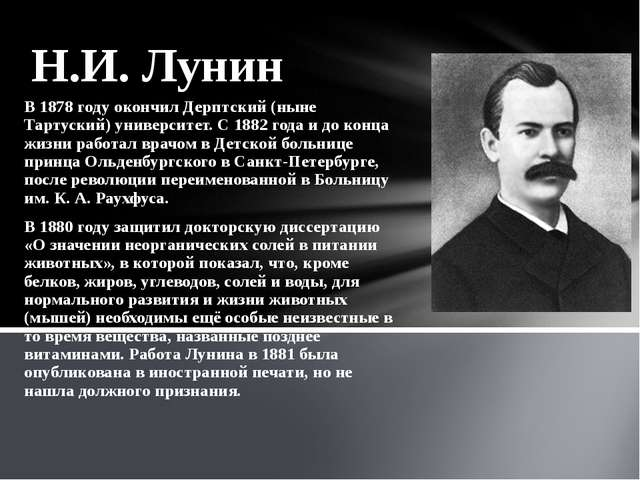 В 1878 году окончил Дерптский (ныне Тартуский) университет. С 1882 года и до...