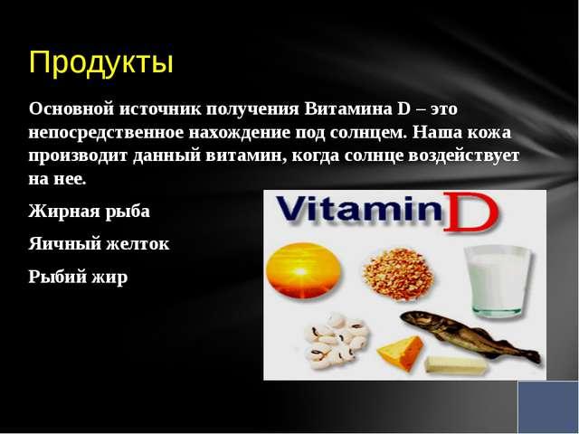 Основной источник получения Витамина D – это непосредственное нахождение под...
