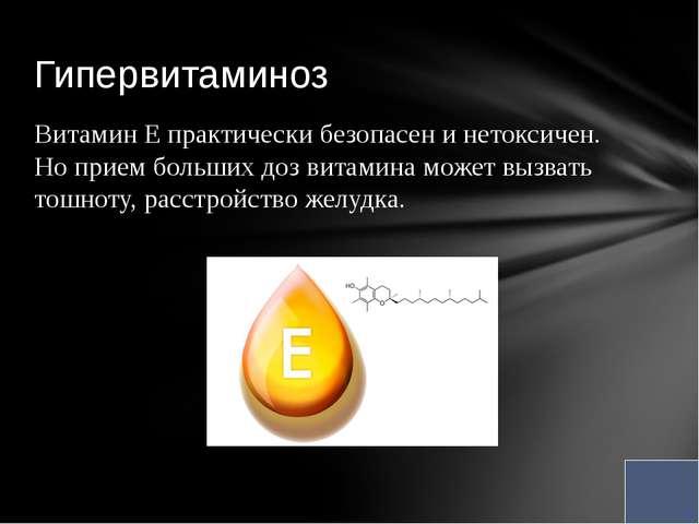 Витамин Е практически безопасен и нетоксичен. Но прием больших доз витамина м...