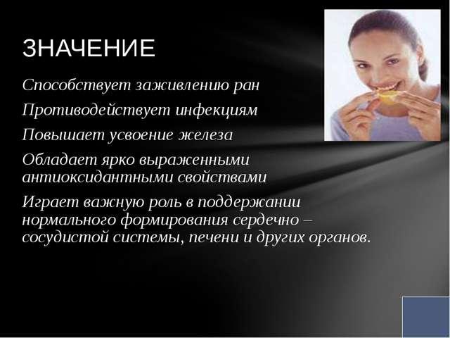 Способствует заживлению ран Противодействует инфекциям Повышает усвоение желе...