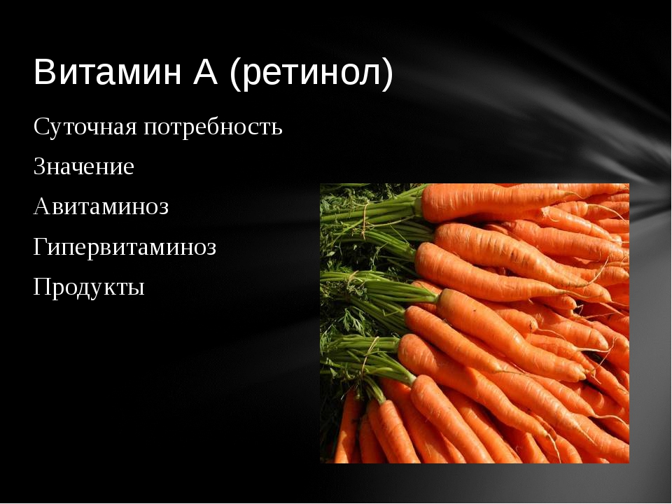 Суточная потребность Значение Авитаминоз Гипервитаминоз Продукты Витамин А (р...