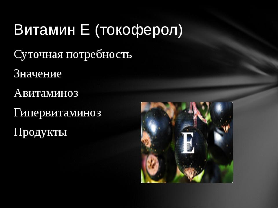 Суточная потребность Значение Авитаминоз Гипервитаминоз Продукты Витамин Е (т...