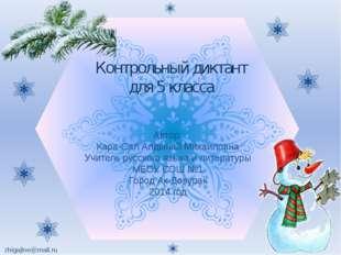 Контрольный диктант для 5 класса Автор: Кара-Сал Алдынай Михаиловна Учитель р