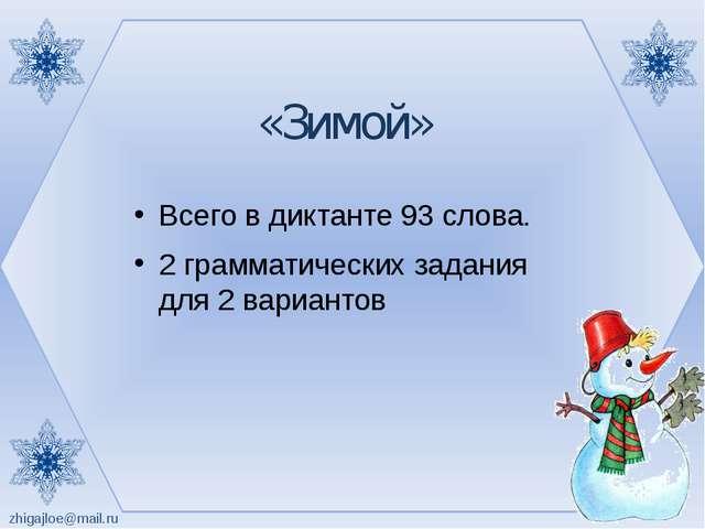 Всего в диктанте 93 слова. 2 грамматических задания для 2 вариантов «Зимой» z...