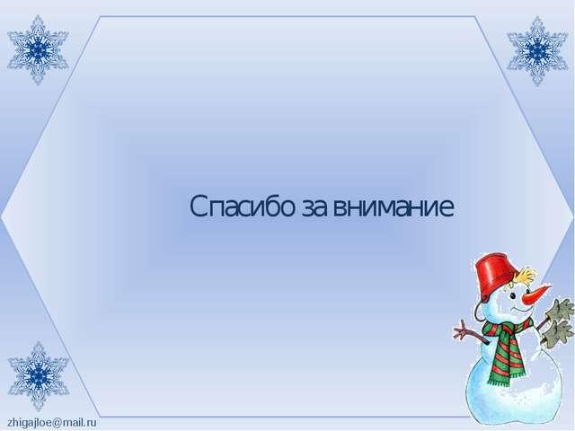 Спасибо за внимание zhіgajloe@mail.ru Рабочая страница zhіgajloe@mail.ru