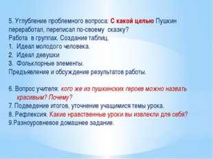 5. Углубление проблемного вопроса: С какой целью Пушкин переработал, перепис