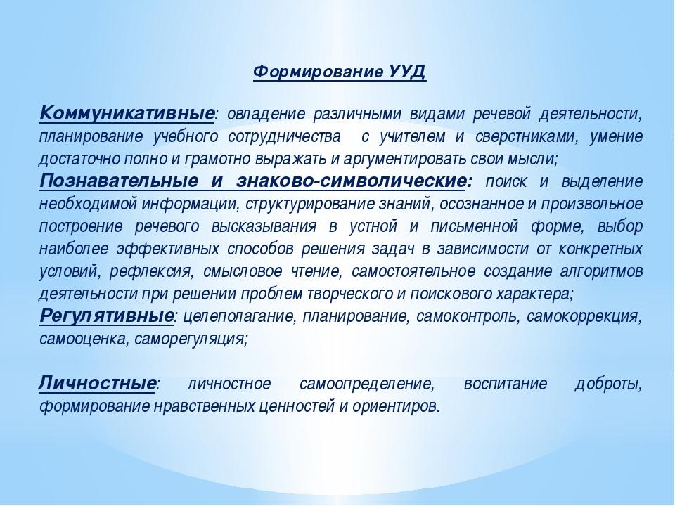 Формирование УУД Коммуникативные: овладение различными видами речевой деятель...