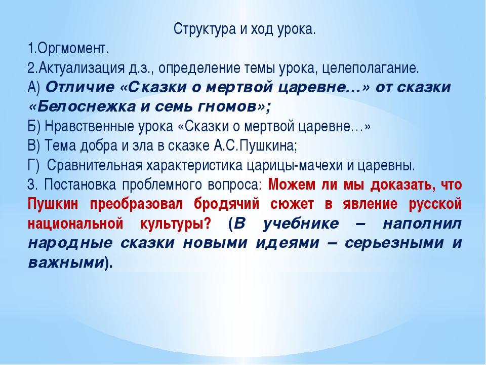 Структура и ход урока. 1.Оргмомент. 2.Актуализация д.з., определение темы уро...