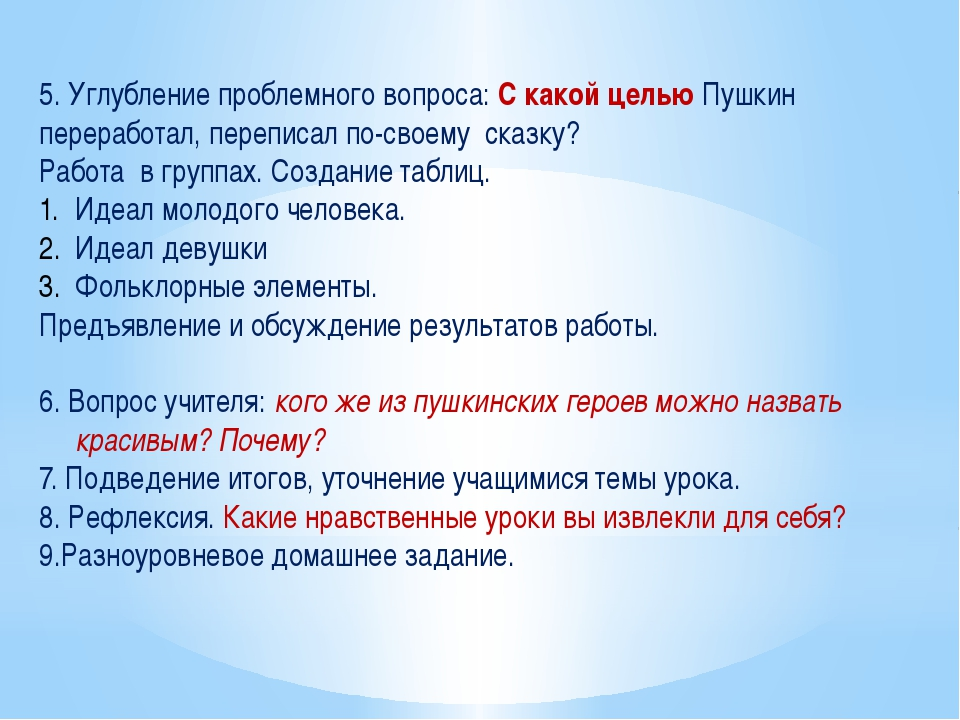 5. Углубление проблемного вопроса: С какой целью Пушкин переработал, перепис...