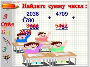 2036 4709 1780 968 754 269 + + + Ответ: 3004 5463 2049