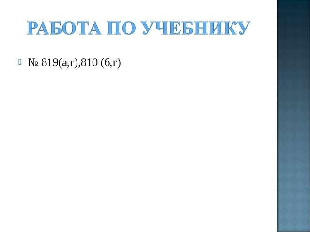 № 819(а,г),810 (б,г)