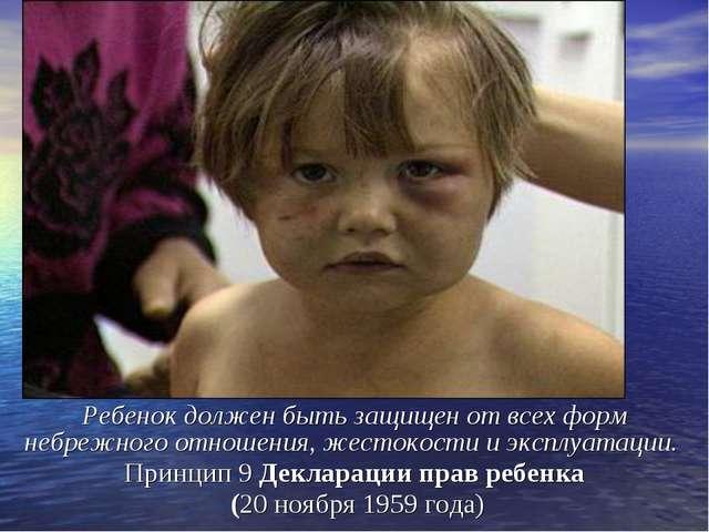 Ребенок должен быть защищен от всех форм небрежного отношения, жестокости и э...