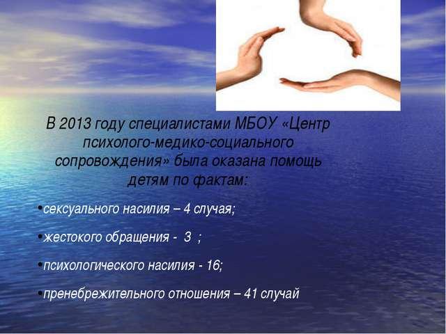 В 2013 году специалистами МБОУ «Центр психолого-медико-социального сопровожде...