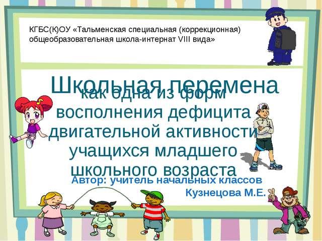 Школьная перемена как одна из форм восполнения дефицита двигательной активнос...