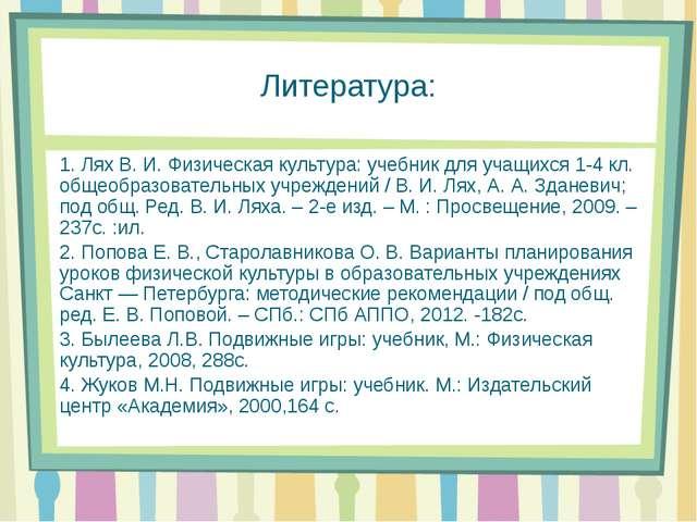 Литература: 1. Лях В. И. Физическая культура: учебник для учащихся 1-4 кл. об...