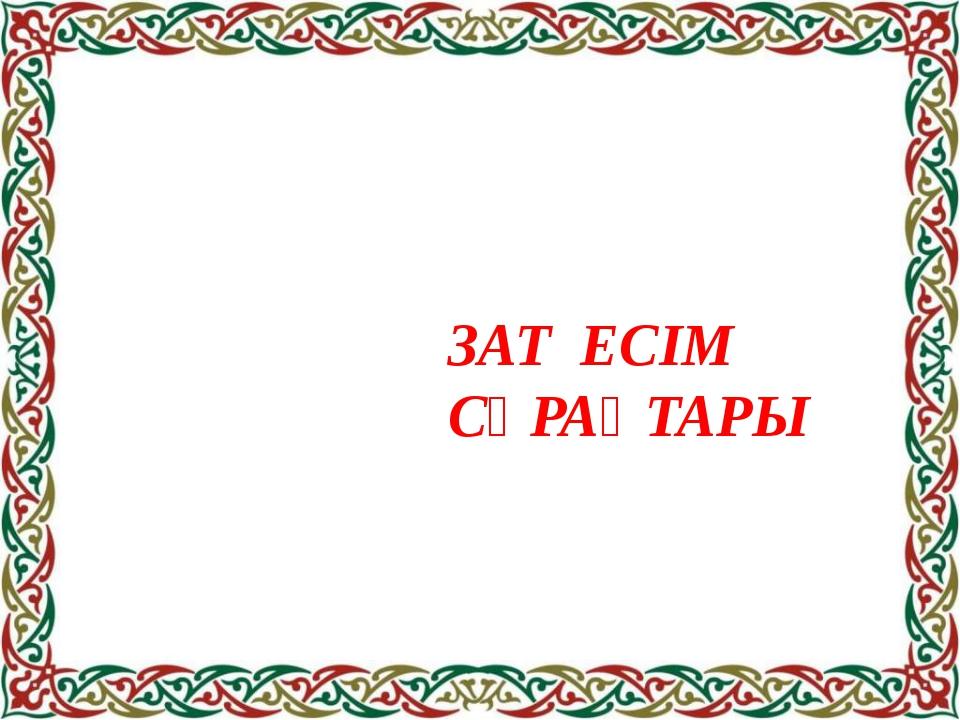 ЗАТ ЕСІМ СҰРАҚТАРЫ Қазақ тілі 2 «Ә» сынып Тақырыбы: