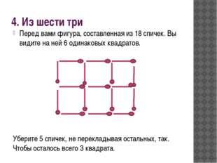 4. Из шести три Перед вами фигура, составленная из 18 спичек. Вы видите на не