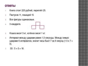 ответы Книга стоит 225 рублей, переплёт 25. Пастухов 11, лошадей 15. Все фигу