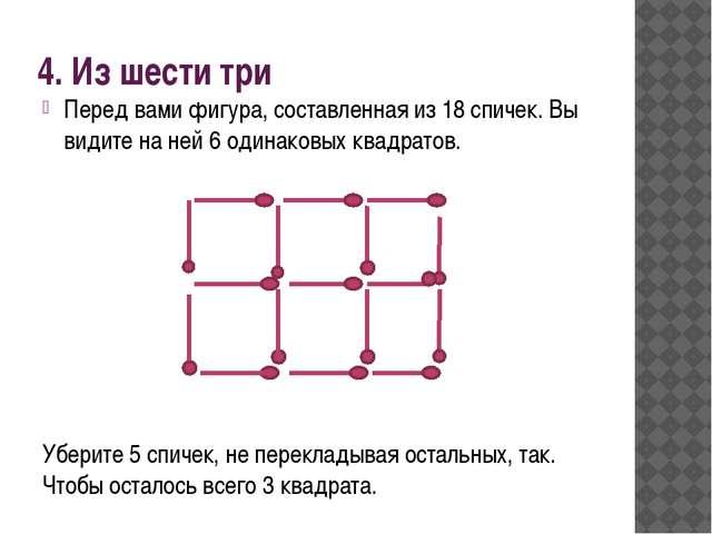 4. Из шести три Перед вами фигура, составленная из 18 спичек. Вы видите на не...