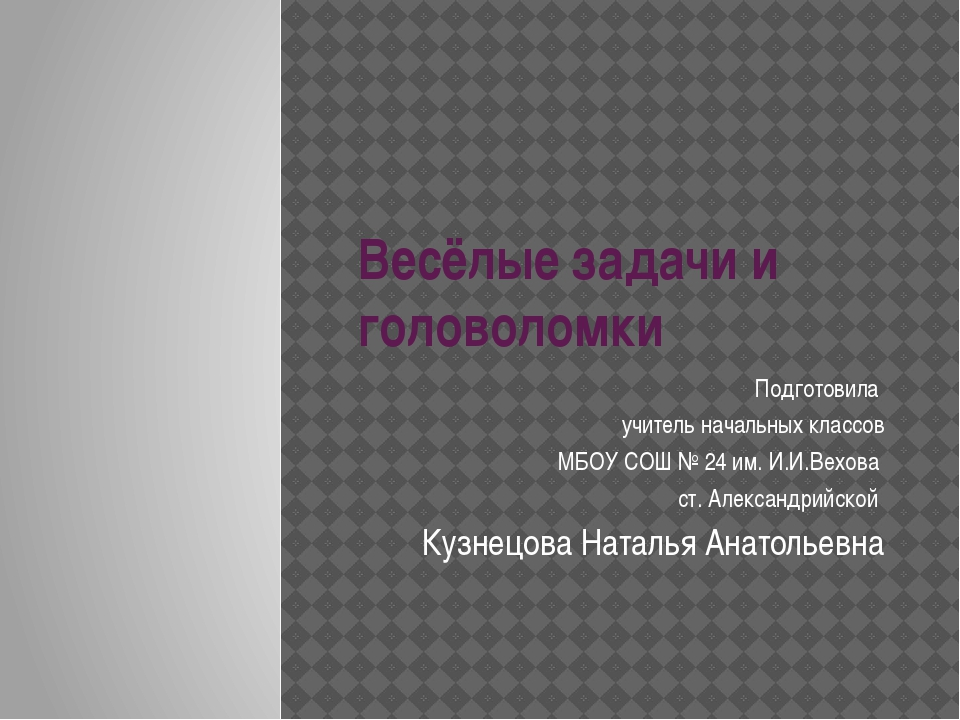 Весёлые задачи и головоломки Подготовила учитель начальных классов МБОУ СОШ №...