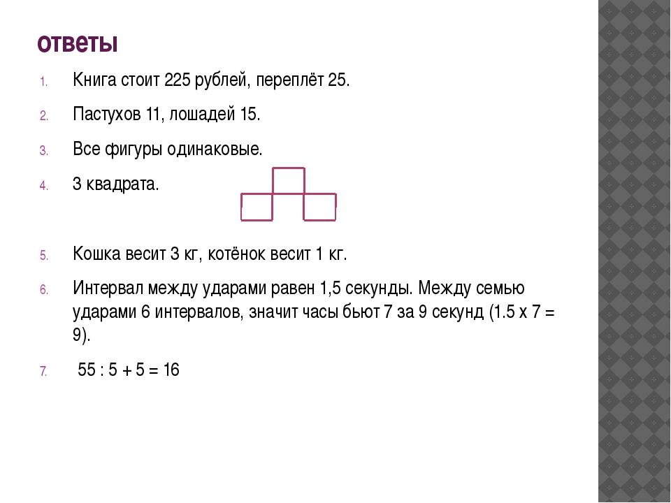 ответы Книга стоит 225 рублей, переплёт 25. Пастухов 11, лошадей 15. Все фигу...