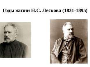 Годы жизни Н.С. Лескова (1831-1895)