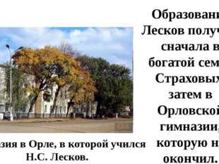 Гимназия в Орле, в которой учился Н.С. Лесков. Образование Лесков получил сна