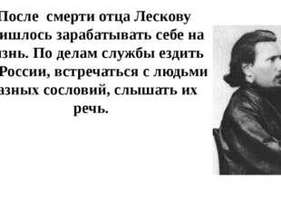После смерти отца Лескову пришлось зарабатывать себе на жизнь. По делам слу