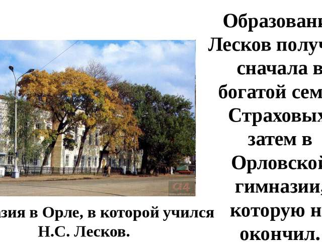 Гимназия в Орле, в которой учился Н.С. Лесков. Образование Лесков получил сна...