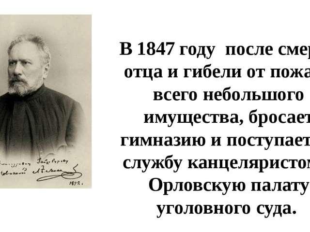 В 1847 году после смерти отца и гибели от пожара всего небольшого имущества,...