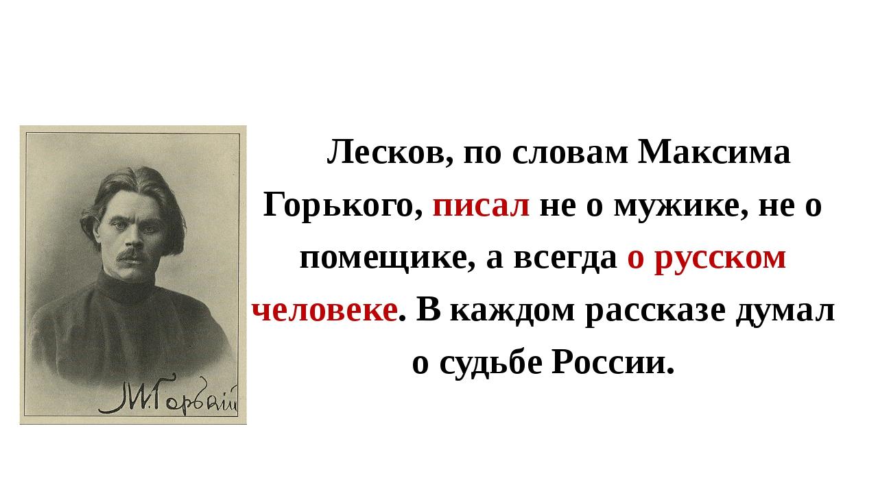 Лесков, по словам Максима Горького, писал не о мужике, не о помещике, а всег...