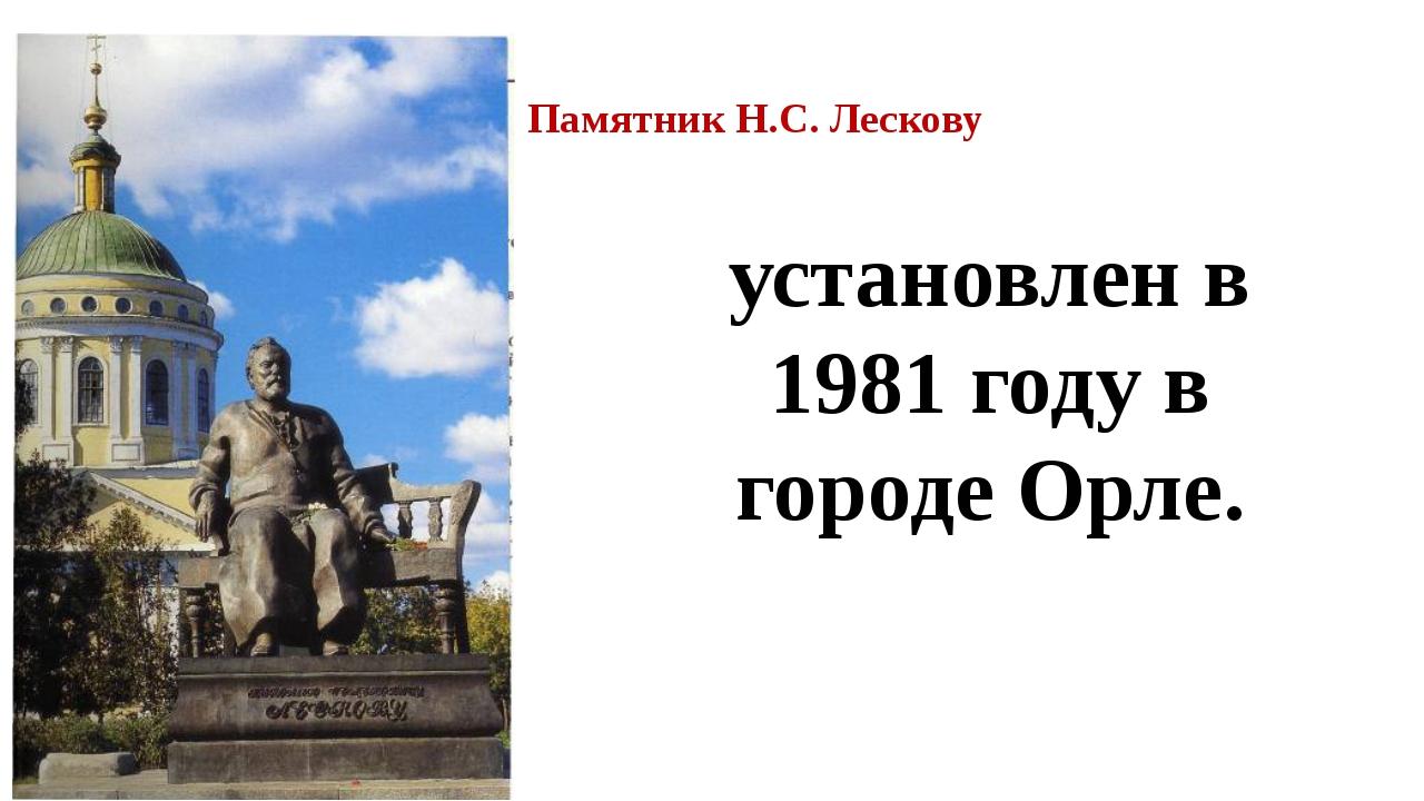 Памятник Н.С. Лескову установлен в 1981 году в городе Орле.